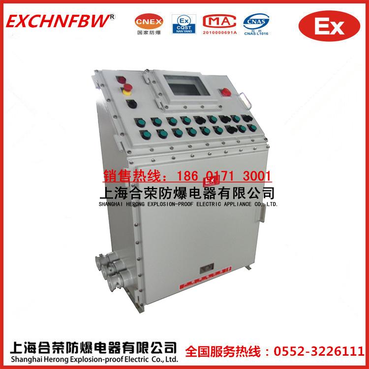 电动机控制电磁启动防爆配电箱