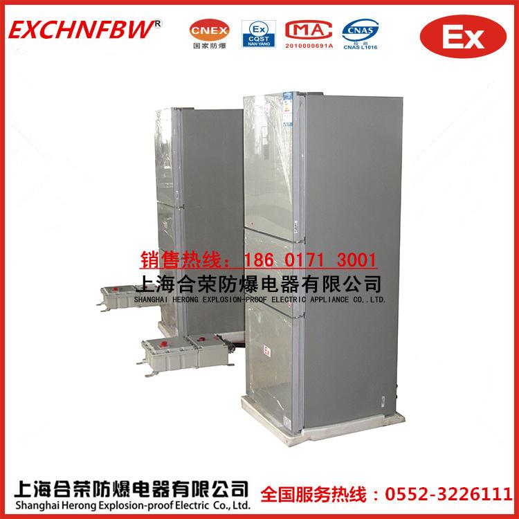 专业生产防爆冰箱