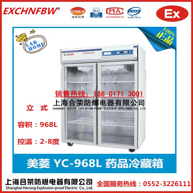 防爆冰箱冷藏箱